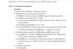sar-2562_Page_04