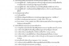 sar-2562_Page_05