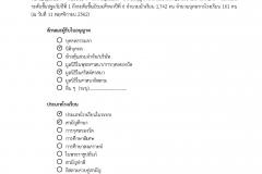 sar-2562_Page_06