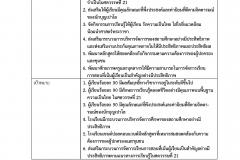 sar-2562_Page_11