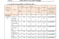 sar-2562_Page_12