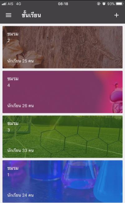 รูปที่ 3 ตัวอย่างชั้นเรียนใน Google Classroom ผ่านสมาร์ทโฟน App